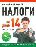 Налоги за 14 дней. Экспресс-курс. 14-е новое издание