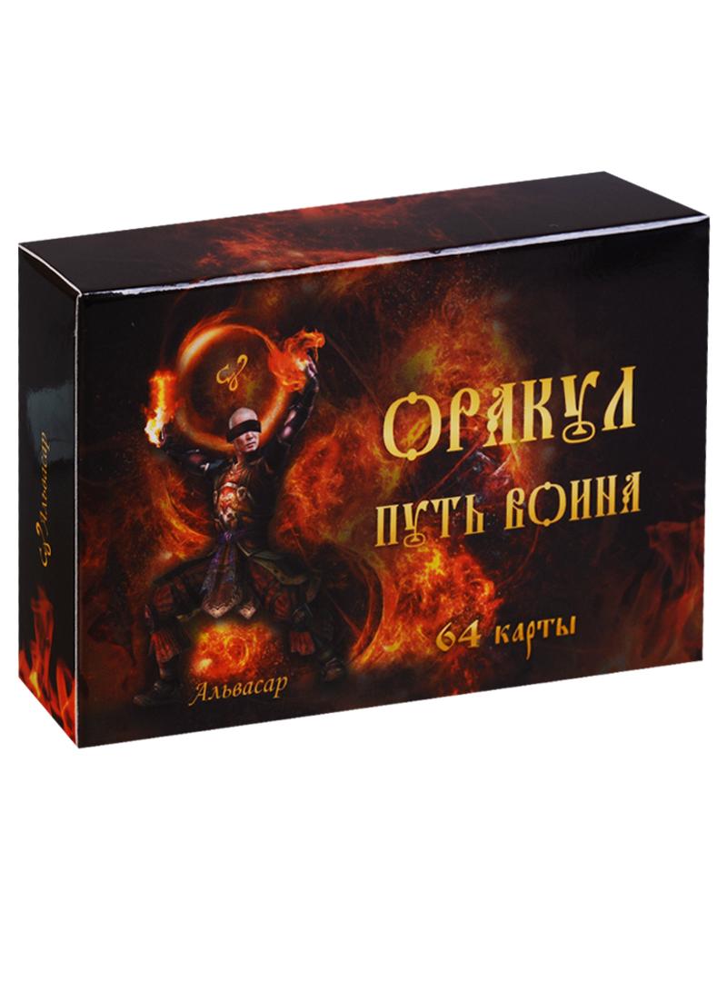 Оракул Путь воина. 64 карты минайя э оракул ангеларий 33 карты с инструкцией angelarium oracle of emanations book