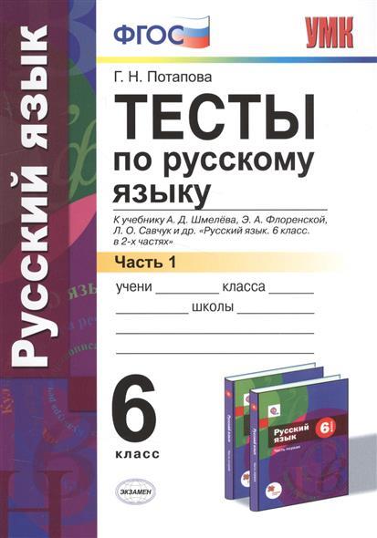 Потапова Г.: Тесты по русскому языку. 6 класс. Часть 1. К учебнику А. Д. Шмелева и др.