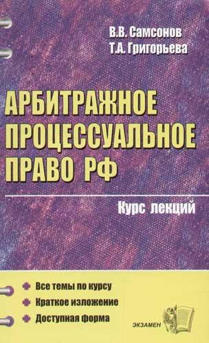 Арбитражное процес. право РФ Курс лекций