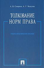 Толкование норм права Смирнов