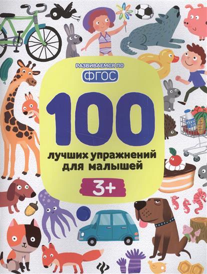 Терентьева И., Тимофеева С., Шевченко А. 100 лучших упражнений для малышей 3+ математика для малышей я считаю до 100