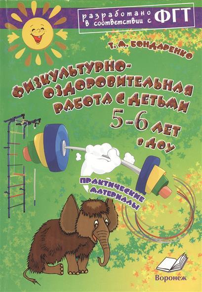Бондаренко Т. Физкультурно-оздоровительная работа с детьми 5-6 лет в ДОУ воспитатель доу 6 2016
