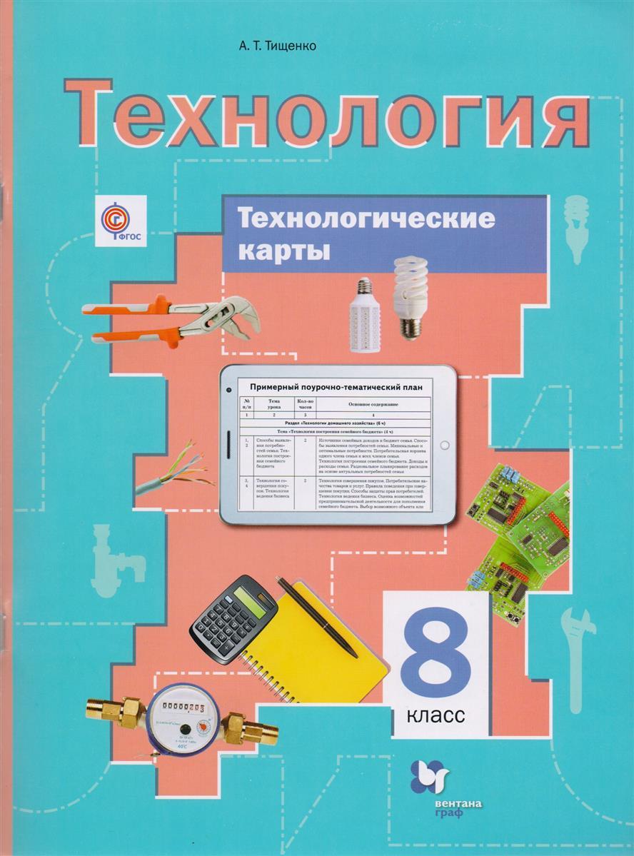 Технология. Технологические карты. 8 класс. Методическое пособие от Читай-город