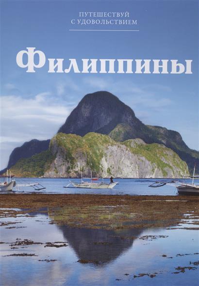 Нестеркина В. Путешествуй с удовольствием. Том 12. Филиппины ISBN: 4607071488421