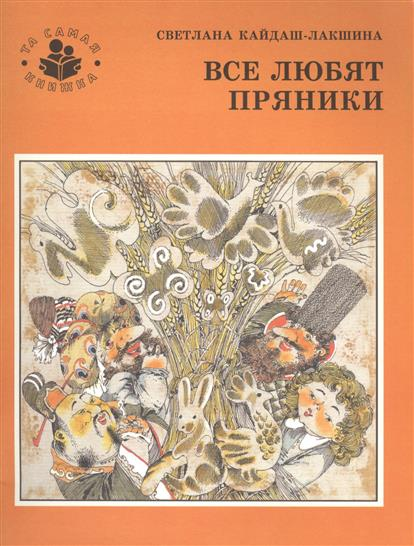 Кайдаш-Лакшина С.: Все любят пряники