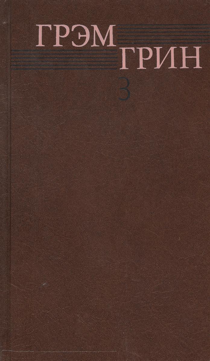 Грэм Грин. Собрание сочинений в шести томах. Том третий. Тихий американец. Наш человек в Гаване. Ценой потери. Романы