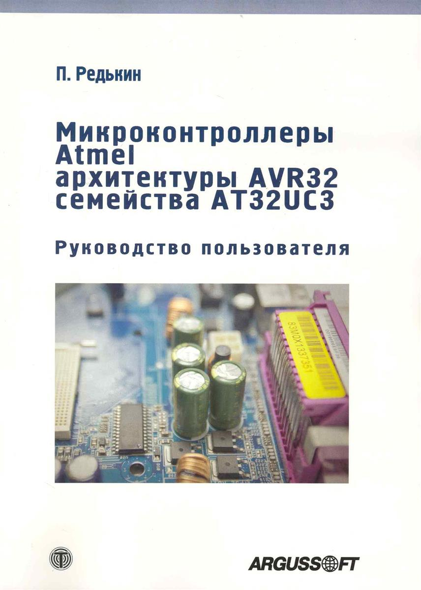 Редькин П. Микроконтроллеры Atmel архитектуры AVR 32 семейства AT32UC3 free shipping at90s2313 10pc at90s2313 10pi at90s2313 atmel 10pcs lot 100
