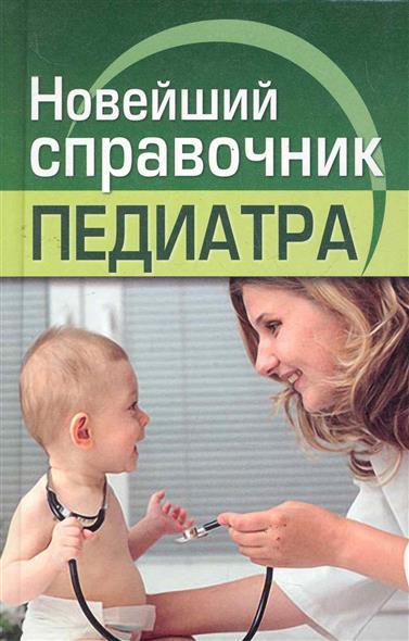 Новейший справочник педиатра