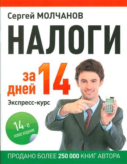 Молчанов С. Налоги за 14 дней. Экспресс-курс. 14-е новое издание елена ёлгина налоги за два часа