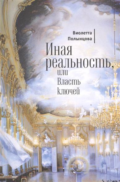 Полынцова В. Иная реальность, или Власть ключей иная