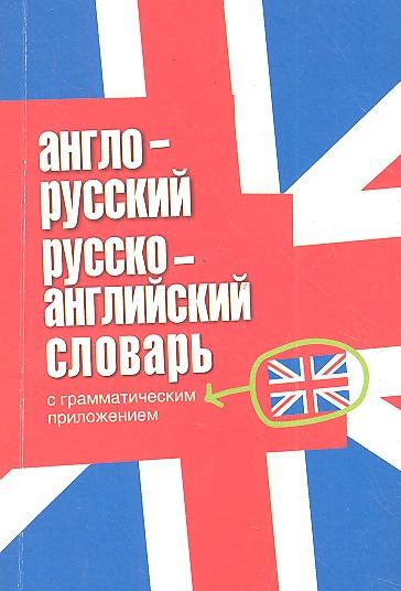 Англо-рус. Рус.-английский словарь с грамм. приложением