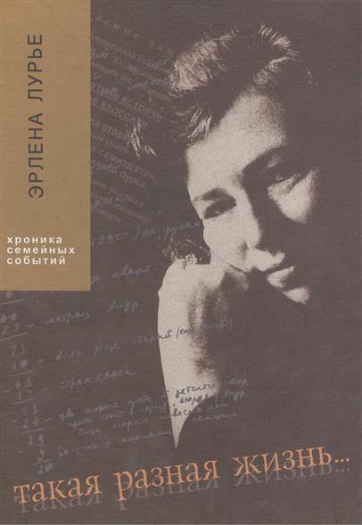 Лурье Э. Такая разная жизнь… Хроника семейных событий 1959-2009