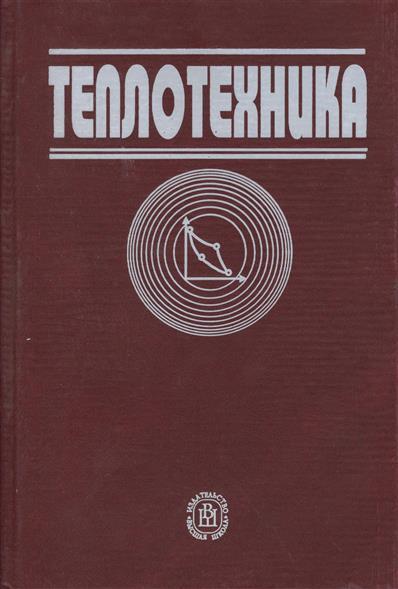Луканин В. (ред.) Теплотехника. Издание седьмое, исправленное владимир козлов седьмоенебо маршрут счастья