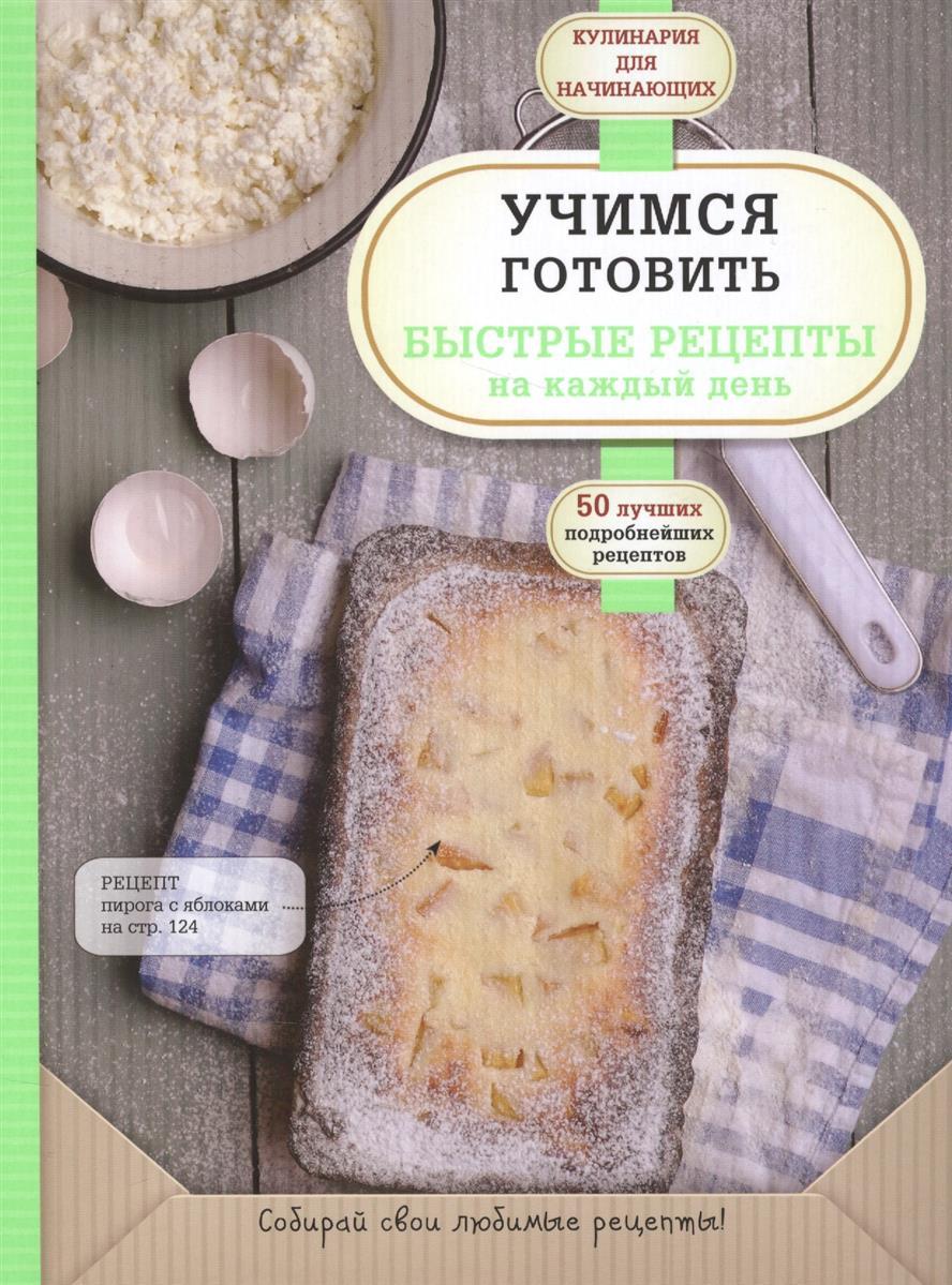 Готовим дома рецепты на каждый день