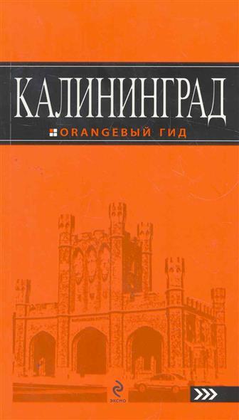 Власишен Ю. Калининград