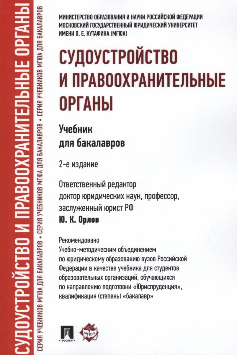 Судоустройство и правоохранительные органы. Учебник