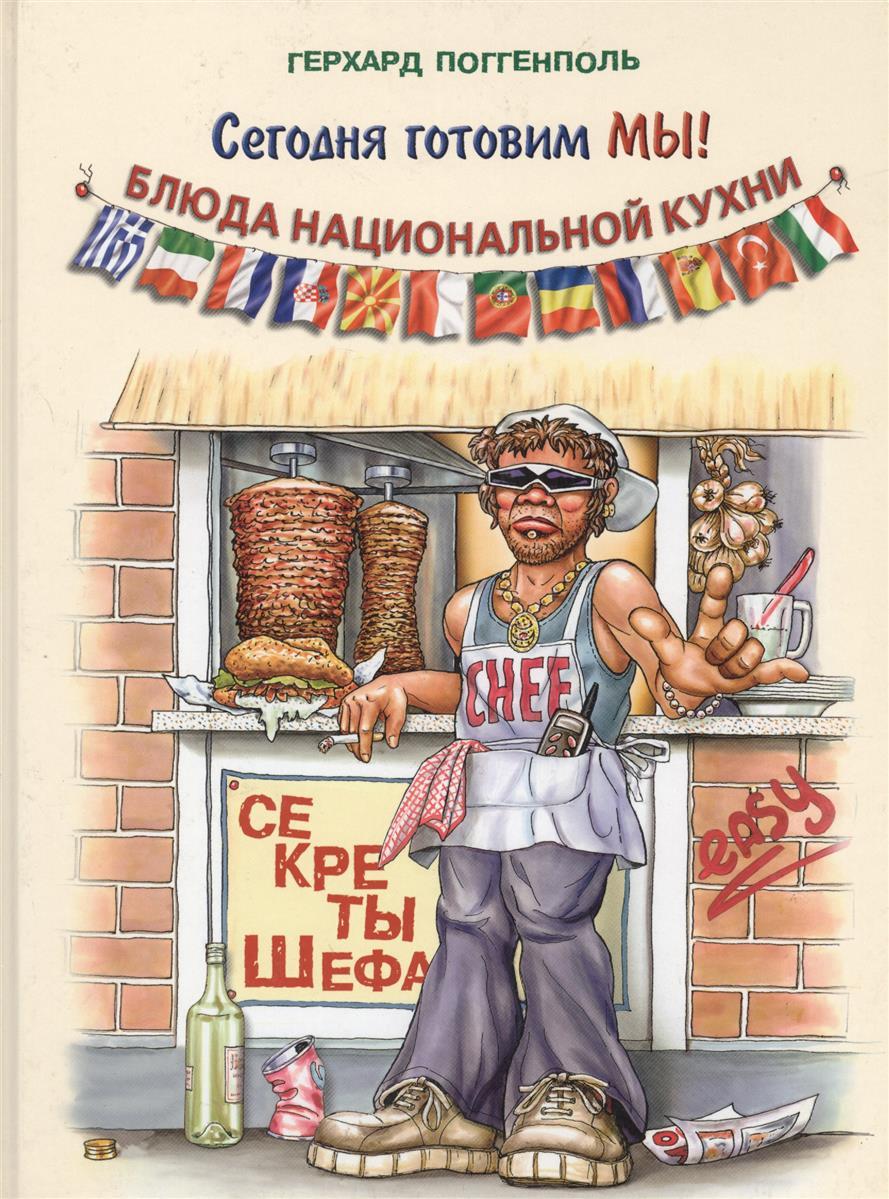 Поггенполь Г. Сегодня готовим мы Блюда национальной кухни Секреты шефа pro svet light mini par led 312 ir
