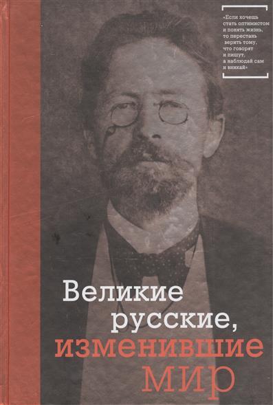 Ломакина И. Великие русские, изменившие мир келли арнольд мужчины изменившие мир