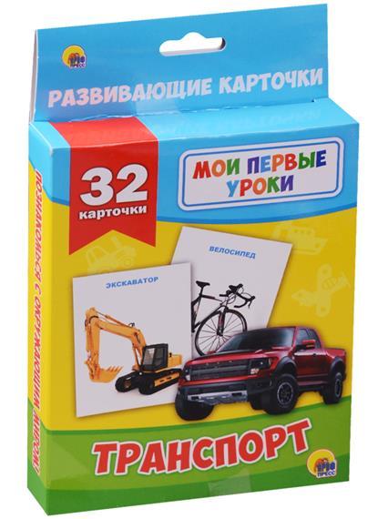Дюжикова А. (гл.ред.) Развивающие карточки. Транспорт. 32 карточки ид леда развивающие карточки одежда