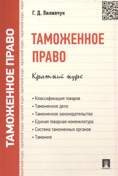 Пилипчук Г. Таможенное право. Краткий курс цена