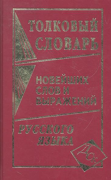 Толковый словарь новейших слов и выражений русского языка