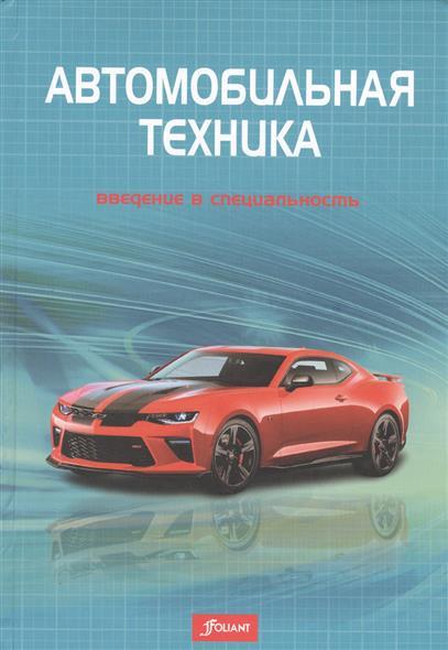 Автомобильная техника: введение в специальность. Учебник