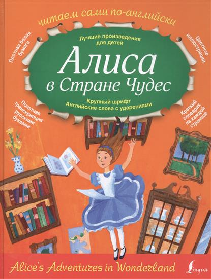 Кэрролл Л. Алиса в Стране Чудес / Alice`s Adventures in Wonderland crime in alice walker s works