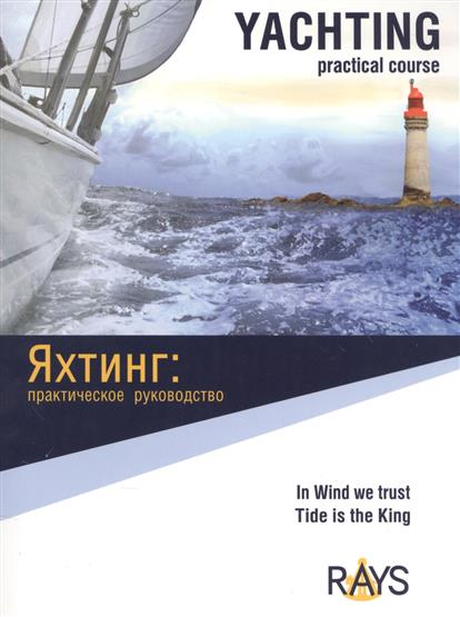 Панасенко А. (ред.) Яхтинг: практическое руководство. In Wind we trust. Tide is the King
