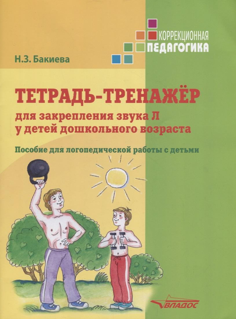 Бакиева Н. Тетрадь-тренажер для закрепления звука Л у детей дошкольного возраста. Пособие для логопедической работы с детьми