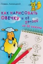 Как нарисовать овечку и её друзей за 30 секунд