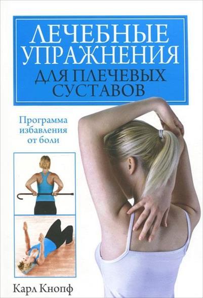 Кнопф К. Лечебные упражнения для плечевых суставов дикуль валентин иванович остеохондроз лучшие лечебные упражнения