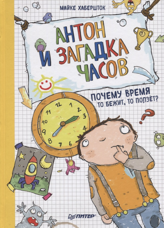 Хабершток М. Антон и загадка часов. Почему время то бежит, то ползет? антон иванов загадка невидимого гостя