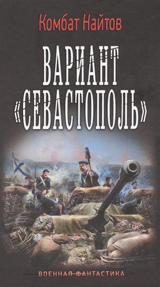 Найтов К. Вариант Севастополь комбат найтов оружейник