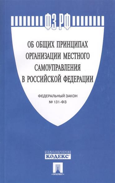 Об общих принципах организации местного самоуправления в Российской Федерации. Федеральный закон № 131-ФЗ
