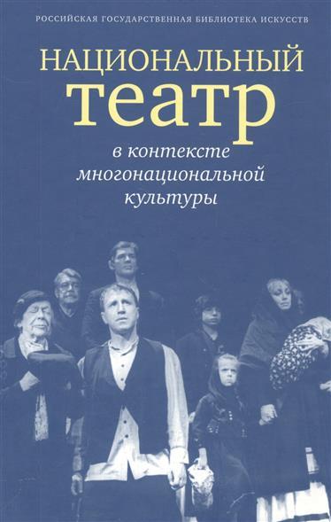 Национальный театр в контексте многонациональной культуры. Доклады, сообщения
