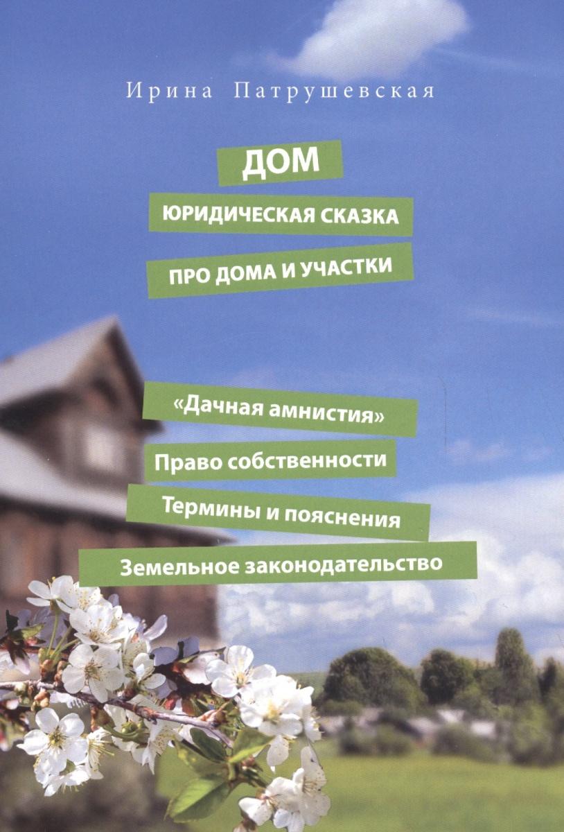 Дом. Юридическая сказка про дома и участки