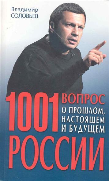 Соловье В. 1001 вопрос о прошлом настоящем и будущем России