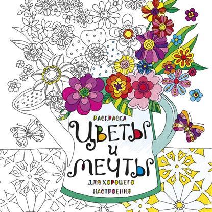 Цветы и фото для хорошего настроения