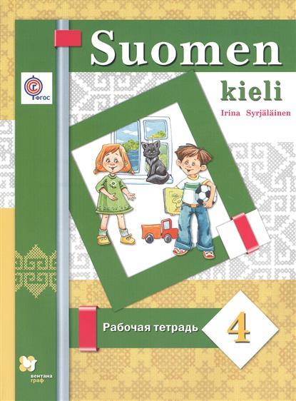 Финский язык. 4 класс. Рабочая тетрадь для учащихся общеобразовательных организаций