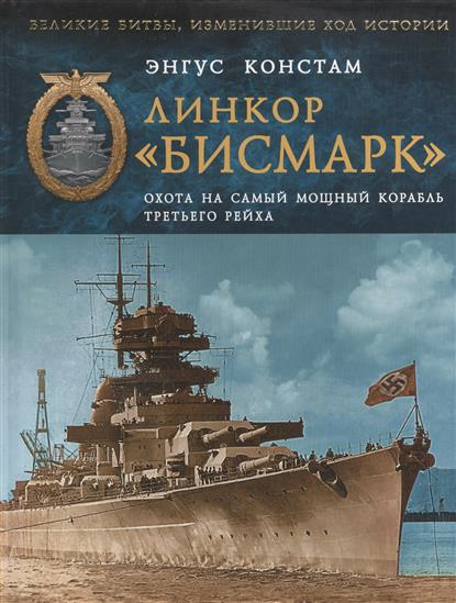 """Линкор """"Бисмарк"""". Охота на самый мощный корабль Третьего Рейха"""
