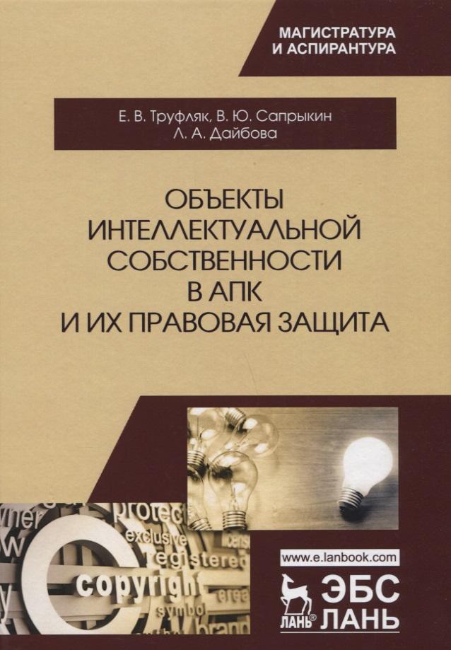 Объекты интеллектуальной собственности в АПК и их правовая защита. Учебное пособие