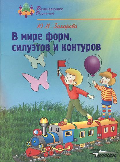 Захарова Ю. В мире форм, силуэтов и контуров: подготовка руки к письму: учебное пособие для детей