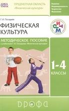 Физическая культура. 1-4 классы. Методическое пособие к учебникам Г.И. Погадаева