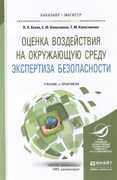 Оценка воздействия на окружающую среду. Экспертиза безопасности. Учебник и практикум для бакалавритата и магистратуры