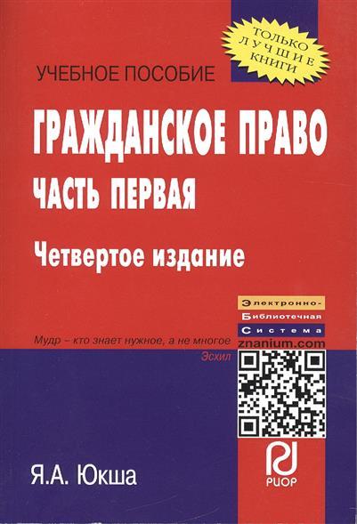 Юкша Я. Гражданское право ч.1 Уч. пос. карман.формат