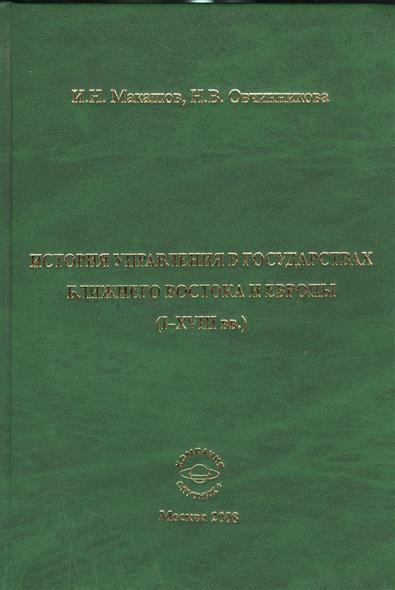 История управления в государствах ближнего Востока и Европы (I-XVIIIвв.)