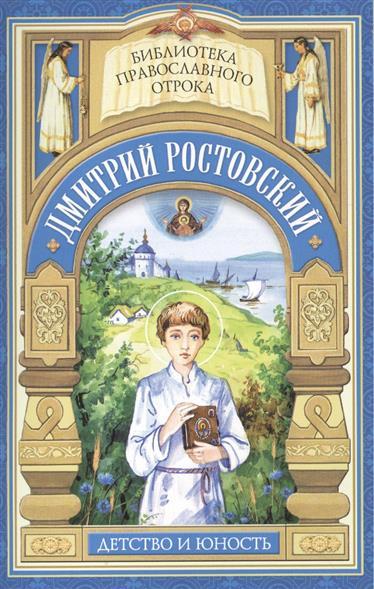 Дай, Боже, свершити. Детство и юность святителя Димитрия Ростовского