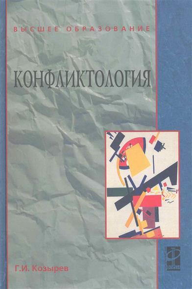Конфликтология Учеб.