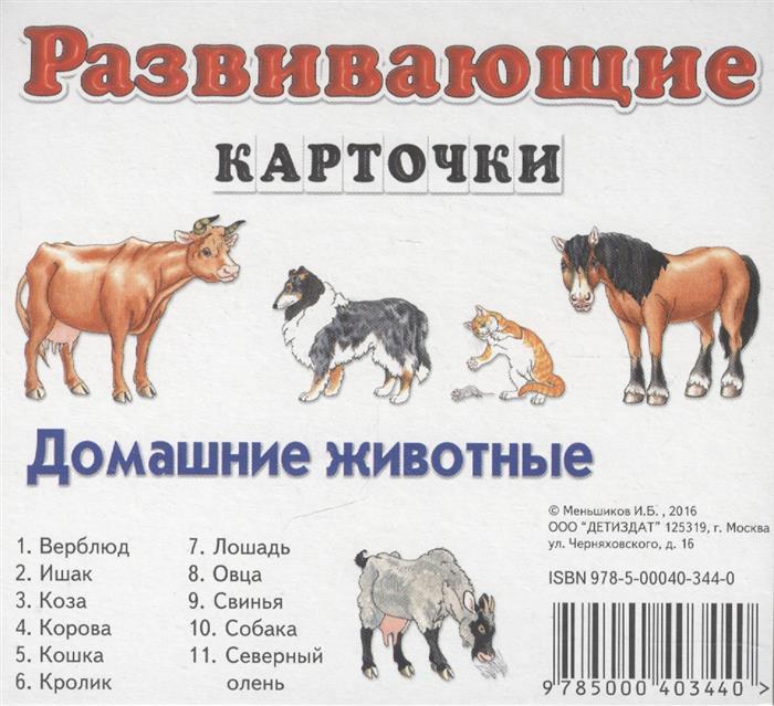 Меньшиков И. Домашние животные. Развивающие карточки